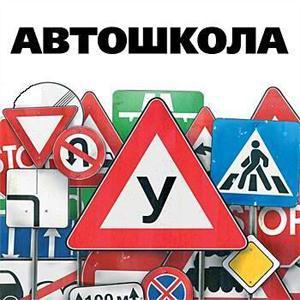 Автошколы Зеленокумска