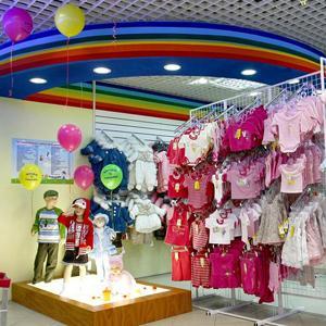 Детские магазины Зеленокумска
