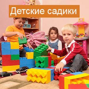 Детские сады Зеленокумска