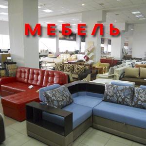 Магазины мебели Зеленокумска