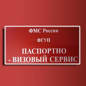 Паспортно-визовые службы Зеленокумска
