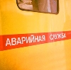 Аварийные службы в Зеленокумске