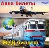 Авиа- и ж/д билеты в Зеленокумске