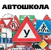 Автошколы в Зеленокумске