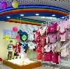 Детские магазины в Зеленокумске