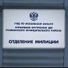 Отделения полиции в Зеленокумске