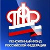 Пенсионные фонды в Зеленокумске