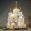 Религиозные учреждения в Зеленокумске