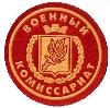 Военкоматы, комиссариаты в Зеленокумске