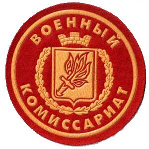 Военкоматы, комиссариаты Зеленокумска